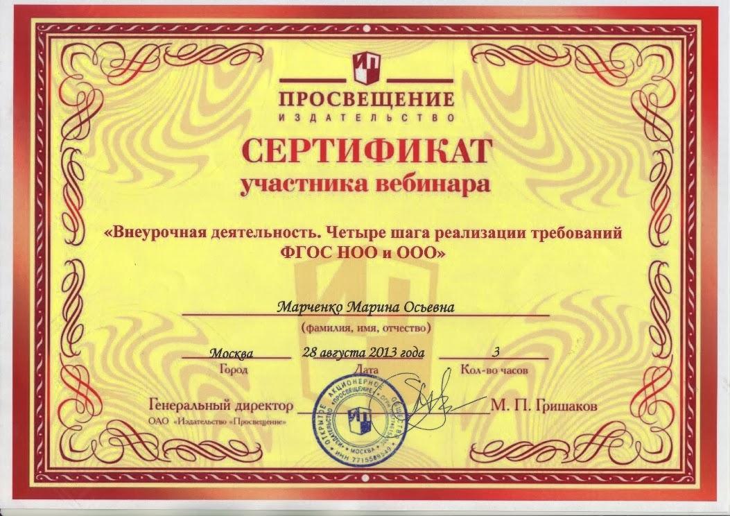 Сертификат логопеду вебинара просвещение скачать пустой бланк