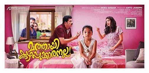 'Mathai Kuzhappakkaranalla' movie review