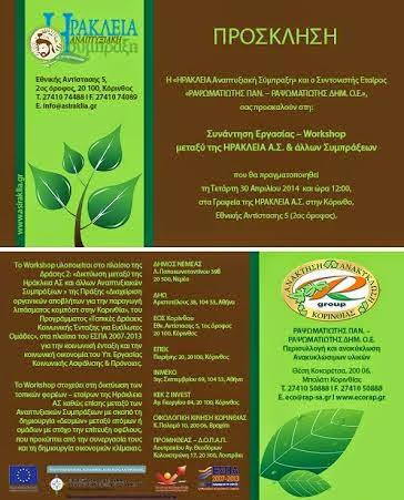 Συνάντηση Εργασίας – Workshop μεταξύ της ΗΡΑΚΛΕΙΑ Α.Σ. & άλλων Συμπράξεων