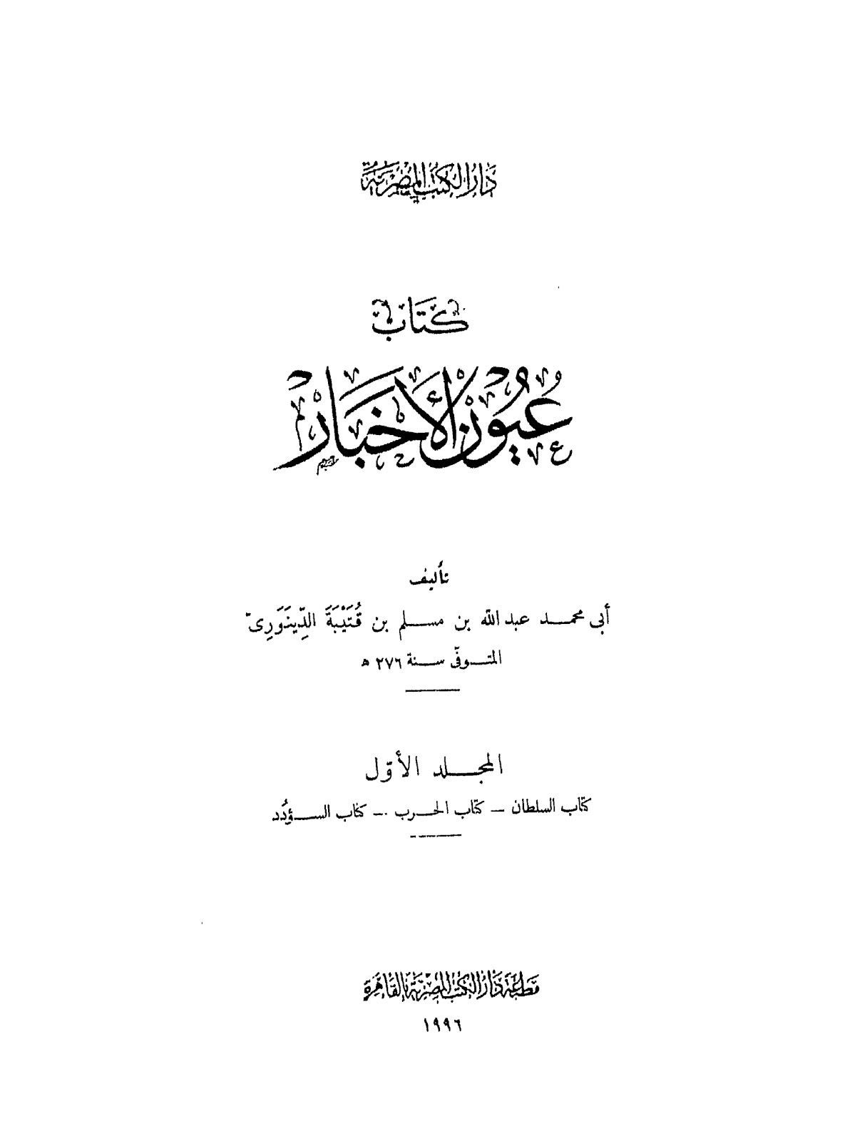 عيون الأخبار لابن قتيبة الدينوري ( طبعة دار الكتب المصرية ) pdf