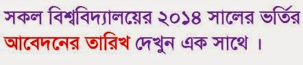 University Admission 2014 Apply Date.