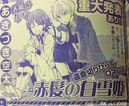 Akagami no Shirayuki-hime vai ter anime Akagami