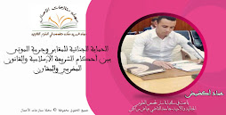 الحماية الجنائية للمقابر وحرمة الموتى بين أحكام الشريعة الإسلامية والقانون المغربي والمقارن