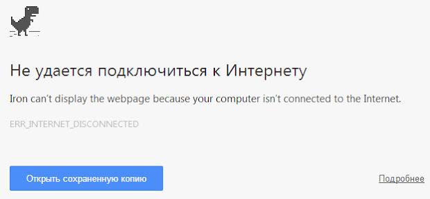 Не удается подключиться к Интернету