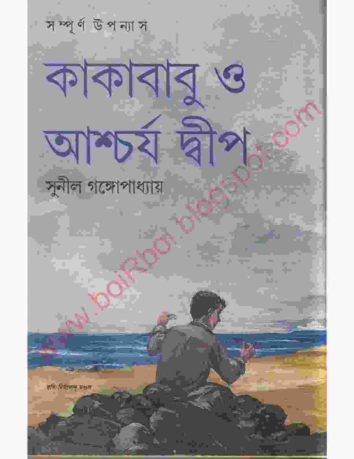 Bangla recipe book pdf free download delicious and healthy the other bangla recipe books of siddika kabir are available with her own secret tricks to be added while the process of food making is on which she has forumfinder Gallery