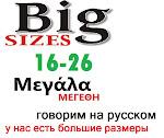 Big Sizes | Μεγάλα Μεγέθη (16-26)