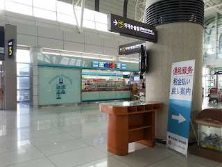 Jeju Airport 1