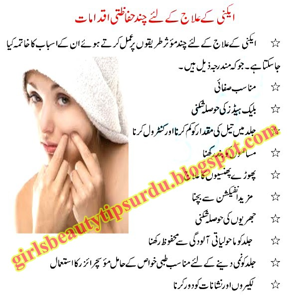 Natural Beauty Tips EnglishUrdu And Hindi All Over The World January 2016