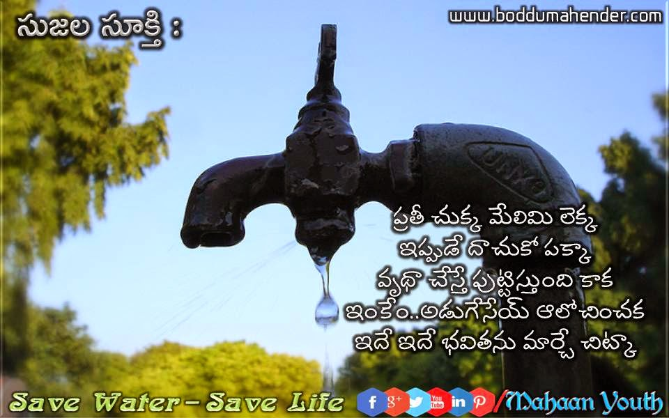 water save life