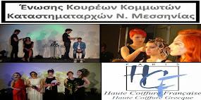 Πραγματοποιήθηκε το Show Κομμωτικής από μέλη της Haute Coiffure Ελλάδος στην Καλαμάτα.