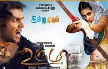 Watch Urumi (2012) Tamil Movie Online