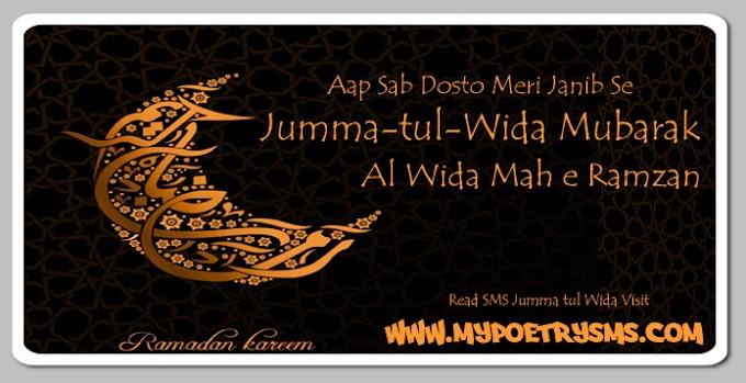 Alvida Alvida Mah-e-Ramzan Lyrics Urdu