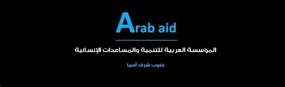 المؤسسة العربية للتنمية والمساعدات الانسانية