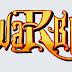 GWAR B-Q Set for Summer 2015