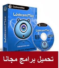 تحميل برنامج ويب ماكس 2014 مجانا WebcamMax لكاميرا الويب