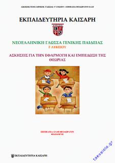Σχολικό βοήθημα Έκθεσης Γ΄ Λυκείου - Αναλύσεις θεμάτων, Θεωρία - Ασκήσεις