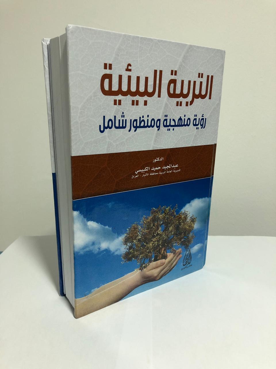 د,عبدالمجيد حميد الكبيسي: التربية البيئية