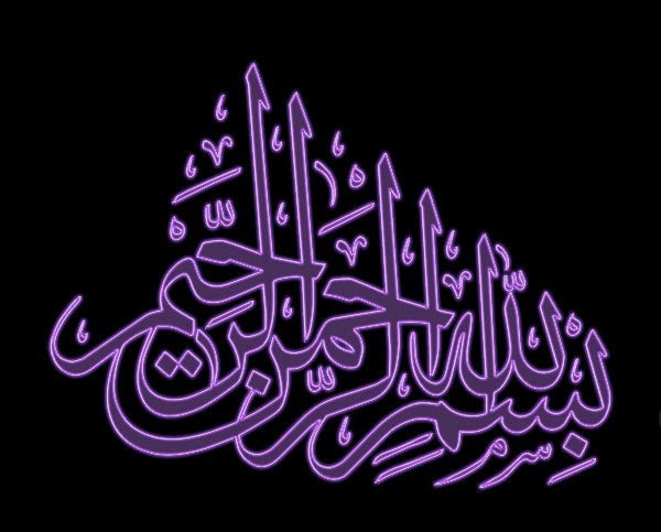 20 beautiful bismillah calligraphy images Images of calligraphy