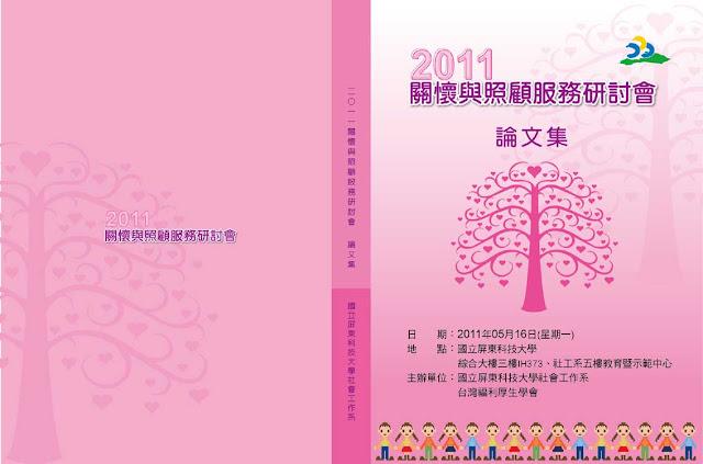 2011關懷與照顧服務研討會論文集封面
