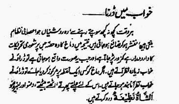 Sotay hoay khwab main darna kay liya wazifa dua muslim astrologers