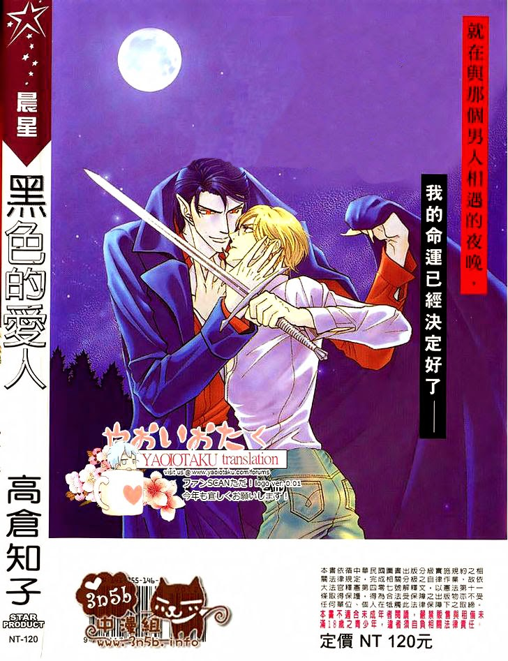 Yamiiro no Aijin Manga online ()