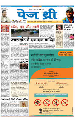 For latest news read Daily Hindi Newspaper of Dehradun