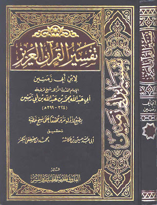 تفسير القرآن العزيز لابن أبي زمنين ( 5 مجلدات على رابط واحد ) pdf