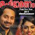Mahilaratnam malayalam magazine -January 2015