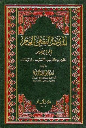 كتاب المدخل الفقهي العام - مصطفى أحمد الزرقا