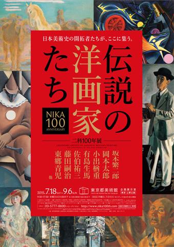 the Salon of Vertigo: 伝説の洋画家たち 二科100年展