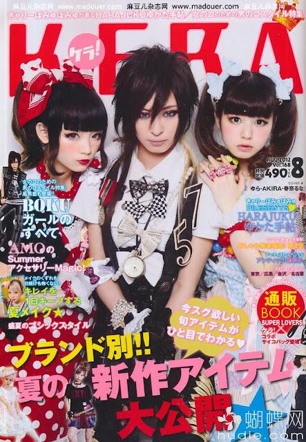 kera magazine scans august 2012