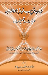 Khwaja Ghareeb Nawaz Hayat-o-Taleemat