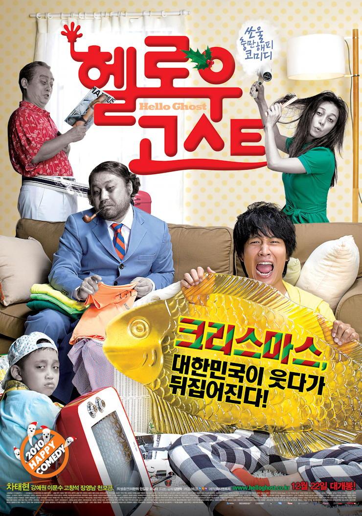 xem phim Ma Ơi! Chào Mi - Hello Ghost (2010) full hd vietsub online poster