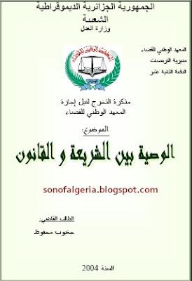 الوصية بين الشريعة والقانون 18-06-2011%2B16-06-5