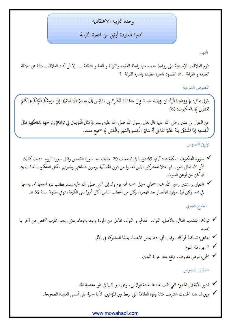 اصرة العقيدة أوثق من اصرة القرابة-1