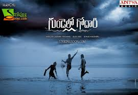 Gundello Godari (2012) Telugu movie Mp3 Songs Free Download