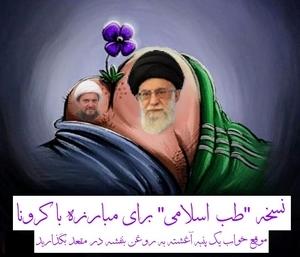 آخوند خامنه ای: دغدغه قلبی امروز من طب ایرانی اسلامی است، به آن بپردازید
