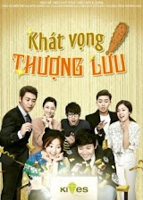 Kht Vng Thng Lu (2013)