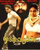 Watch Naane Varuven (1992) Tamil Movie Online