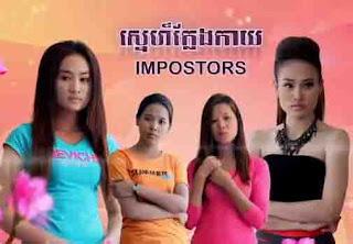 Khmer Movie - Sne Klaeng Klay ស្នេហ៍ក្លែងក្លាយ [78 End] Impostors New Khmer TV