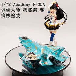 1/72 Academy F-35