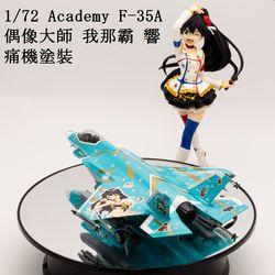 1/72 Academy F-35