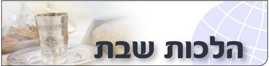 הלכות שבת - ילקוט יוסף
