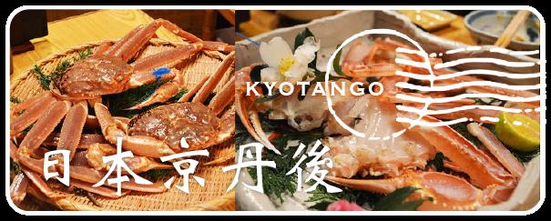 日本京丹后 2013