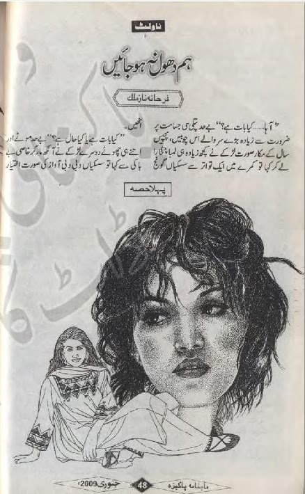 Hum dhool na ho jayen novel by Farhana Naz Malik pdf