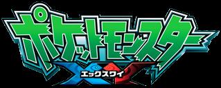 http://2.bp.blogspot.com/-mSp_UpEp780/Ups6aAQDwzI/AAAAAAAAQ6w/czAkdlLFlEY/s1600/pokemon-x-y-anime.png