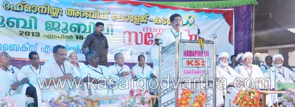 Kadameri, Rahmaniya Arabic college, Jubilee, Conference, Vadakara, Kasaragod, Kerala, Malayalam news, Kasargod Vartha, Kerala News, International News, National News, Gulf News, Health News, Educational News, Business News, Stock news, Gold News