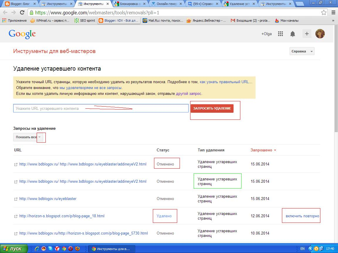 Посмотреть статус удаленных адресов страниц, возможность обновить адрес страницы