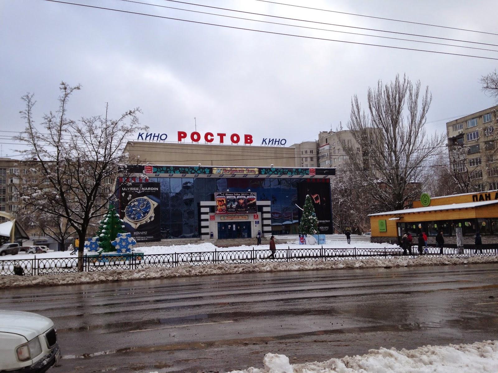 Кинотеатр-Ростов