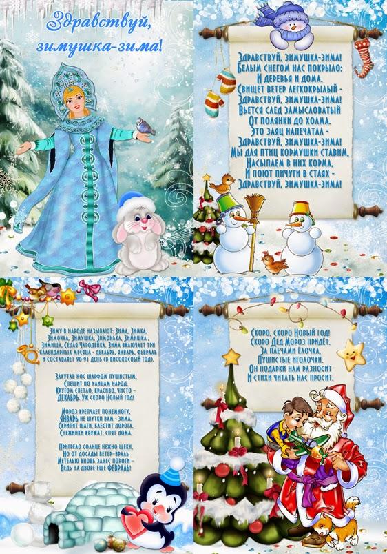 Картинки по запросу здравствуй зимушка-зима картинки